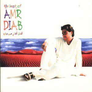 best of amr diab amr diab best of amr diab amazon com music