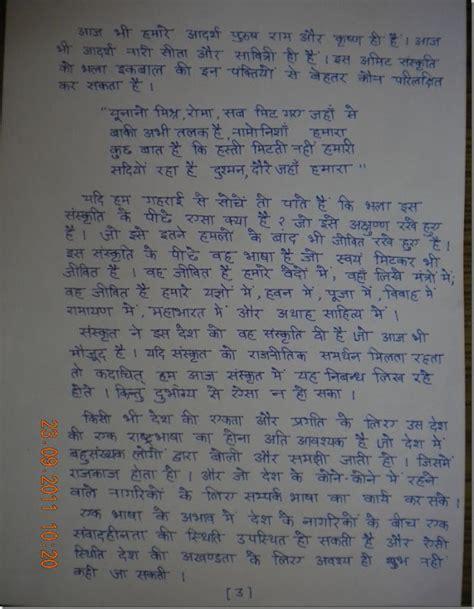 Shram Ka Mahatva Essay In by स वप नल क र ष ट र य एकत एव प रगत म ह न द भ ष क महत व