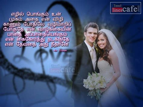 Wedding Anniversary Quotes For Husband In Tamil by Jx Trison Weddding Poems In Tamil Tamil Linescafe