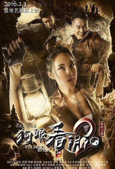 film yang rame 2016 yin yang eyes 2 2016 china film cast chinese movie