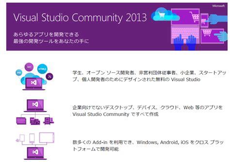 Visual Studio 2015 Preview Visual Studio Community 2013 | visual studio community 2013 visual studio 2015 preview