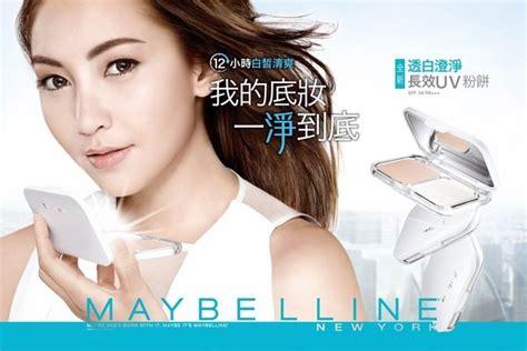 Maybelline White Superfresh Two Way Cake maybelline媚比琳透白澄淨長效uv粉餅 專為亞洲高溫濕熱氣候設計 fg 新聞中心