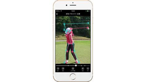 dr swing ニュース フェンリル ゴルフスイング動画を 骨 で比較するiphoneアプリ dr swing itpro