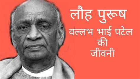 biography sardar vallabhbhai patel hindi sardar vallabhbhai patel s biography in hindi youtube