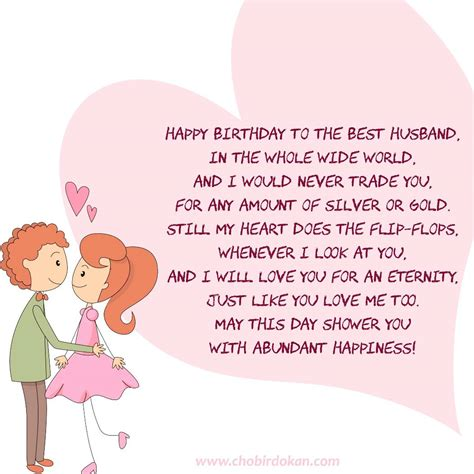 Happy Birthday To Husband And by Birthday Wishes For Husband Page 6