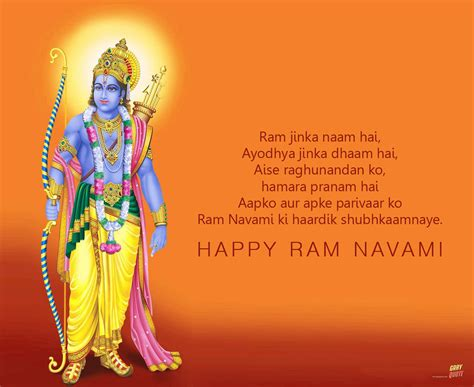 ram navami picture messages sri rama navami greetings in ram navami wishes