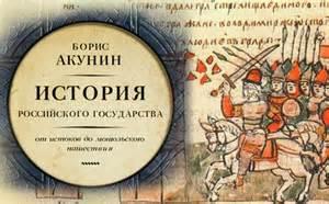 акунин история российского государства аудиокнига бесплатно