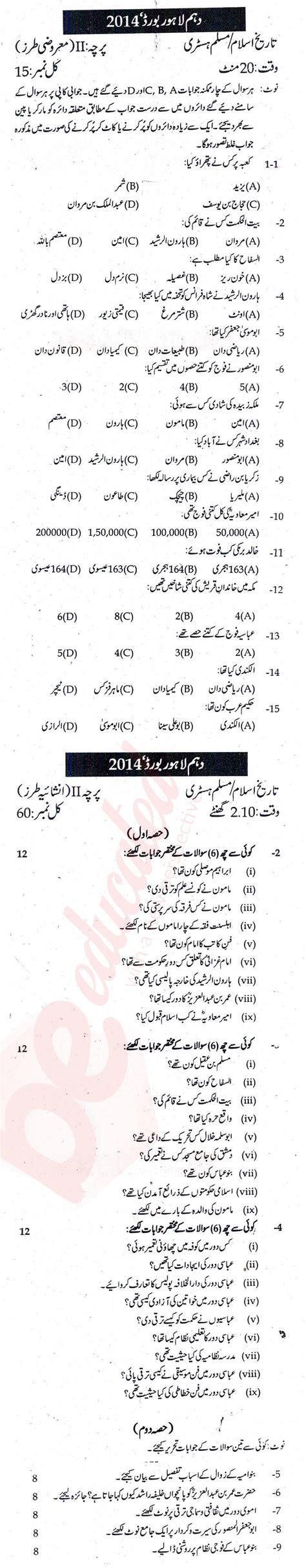 new year history in urdu islamic history subject bise lahore 10th class urdu medium