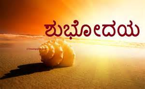 kannada good lins search results for kannada sms image calendar 2015