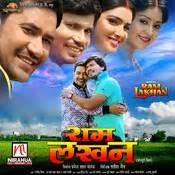 ram lakhn song ram lakhan songs ram lakhan mp3 bhojpuri songs