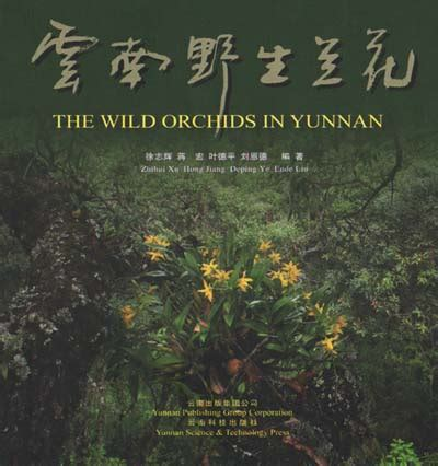 new views on old subjects social scientific and political classic reprint the wild orchids in yunnan out of print china