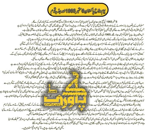 Essay On Youm E Ashura In Urdu by Youm E Difah 6th September Urdu Speech Pakword