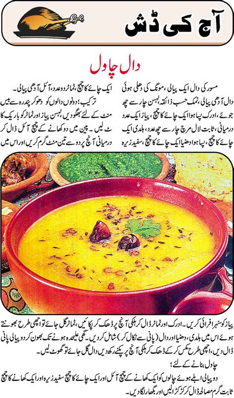 the of cookery made plain and easy books daal chawal easy cooking