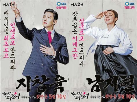 film korea suspicious partner watch suspicious partner episode 1 premiere live online