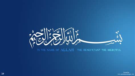 doodle god meaning in urdu islam wallpapers hd islamic wallpapers bismillah hir