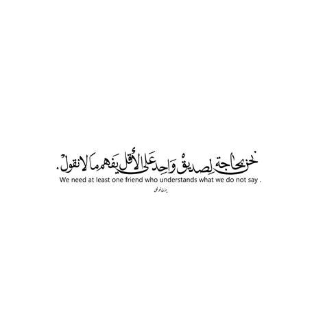 muslim tattoo quotes ما لا نقول3 gt arabic العربي أحلى pinterest arabic