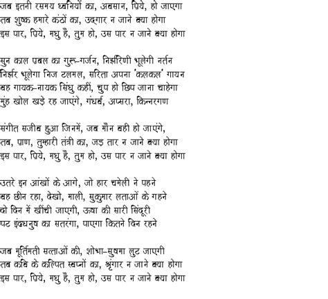harivansh rai bachchan poems papilio is par us par