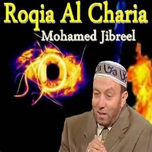 roqia al charia quran mohamed jibreel mp3