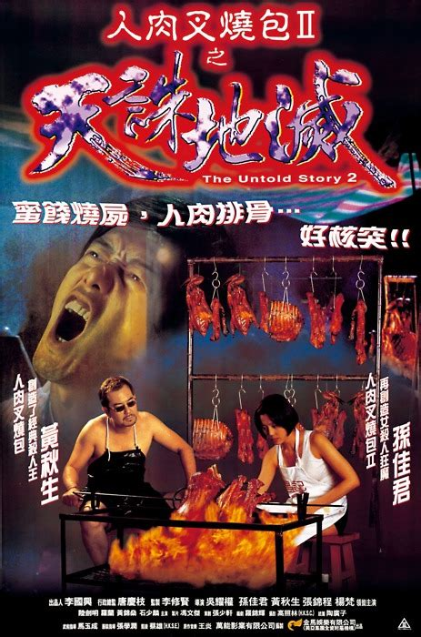 Film Mandarin Untold Story | the untold story 2 hong kong 1998 horrorpedia
