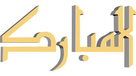 download mp3 full album kenangan al mubarok qudsiyyah vol 1 full album kenangan mp3 sholawat