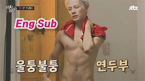 Jackson Shower by Jackson Of Got7 Washing Exposing His