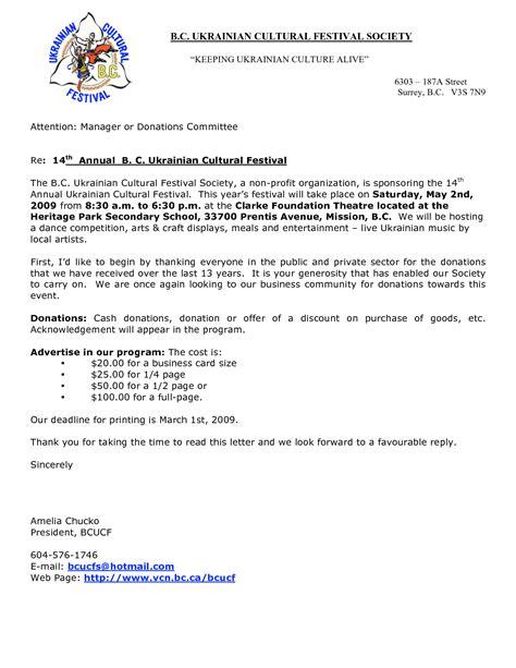 profit donation request letter template success