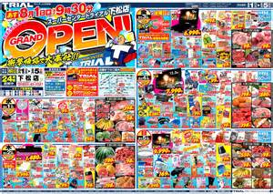 where to find japanese スーパーセンタートライアル下松店 店舗情報 チラシ 最新店舗情報 mysuper jp