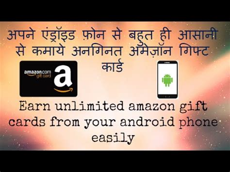 Unlimited Amazon Gift Card - earn unlimited amazon gift cards from your android phone youtube