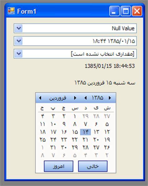 Farsi Calendar Farsi Library Working With Dates Calendars And