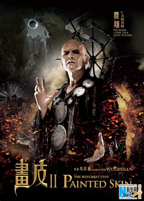chinese film news painted skin the resurrection trailer and posters