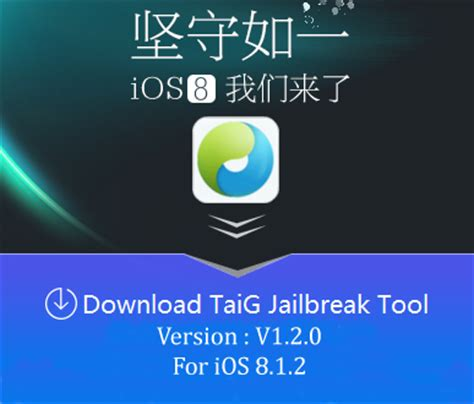jailbreak download and ios software download taig download v1 2 0 for ios 8 1 2 jailbreak updated