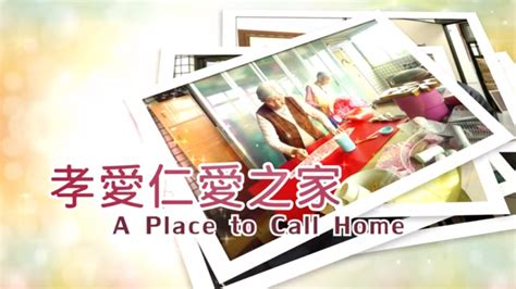 a place to call home 生命恩泉 of and