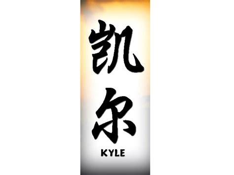 tattoo name kyle kyle tattoo k chinese names home tattoo designs
