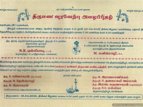 Wedding Invitation Cards Tamil Nadu by Tamil Marriage Invitation Cobypic