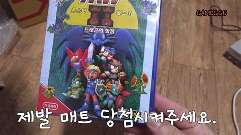 Kaset Ps4 Boy The S Trap ps4 원더보이 드래곤즈 트랩 한정판 언박싱 boy the s trap korea limited edition unboxing