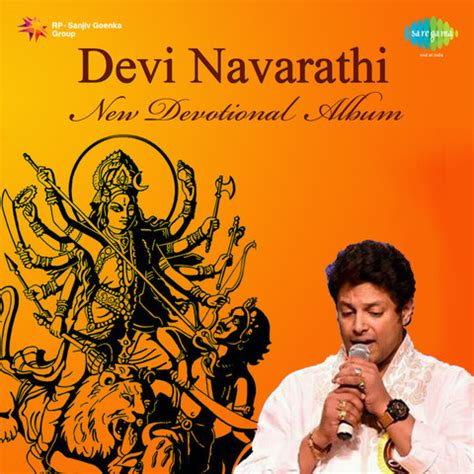 devotion house music devi navarathi new devotional album songs download devi