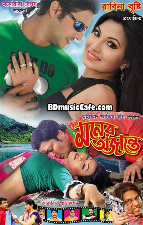 download mp3 full album original moner ojante 2016 bangla movie mp3 songs download bd