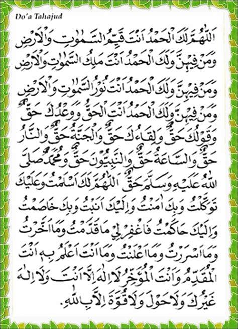Pembalasan Tuhan solat sunat tahajjud surah al quran
