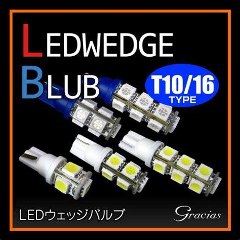 Lu Led T10 5 Mata ledウェッジ球 t10 16 グラシアス
