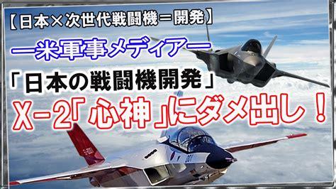 【日本×次世代戦闘機=開発】米軍事メディア日本の戦闘機開発X 2「心神」にダメ出し!日本の次世代戦闘機開発!F 35 ... X 2