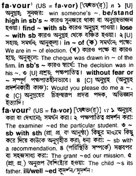 favor meaning favor bengali meaning of favor at english bangla com