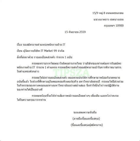 Resume 9y Vpjk by การเข ยนจดหมายสม ครงานภาษาอ งกฤษ