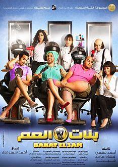 film comedy egyptian 2015 بنات العم فيلم ويكيبيديا الموسوعة الحرة