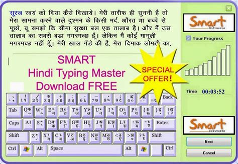 jr hindi typing tutor full version free download with key typing master free download full version for windows 7