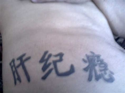 rash around tattoo hilarious translations of asian character tattoos these