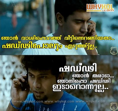 film quotes malayalam memorable malayalam comedy dialogue thattathin marayathu