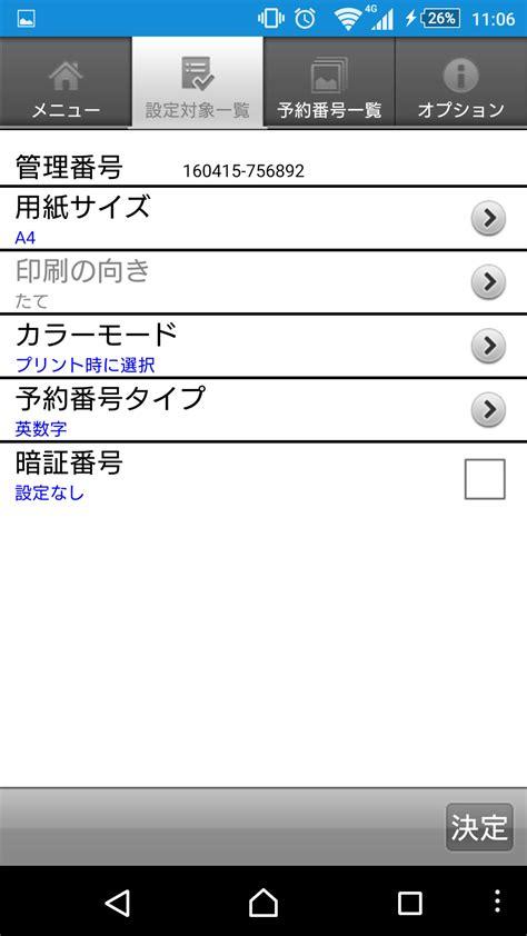 android pdf 印刷 android pdf プラス android pdf 印刷 印刷s