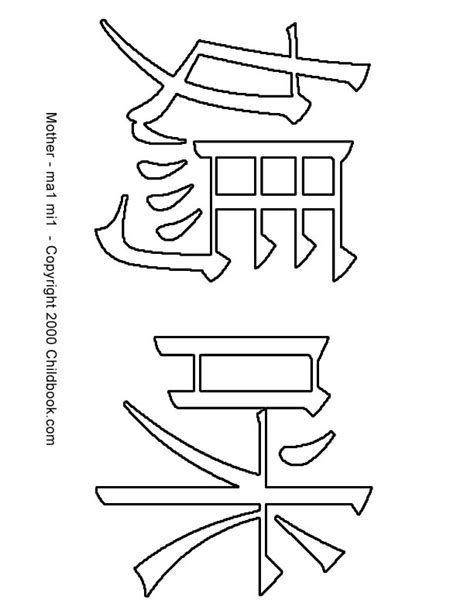 coloring pages of japanese symbols chinese symbols coloring pages coloring page