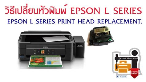 epson l replacement ว ธ เปล ยนห วพ มพ epson lseriesepson l series print
