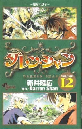 darren shan volume 12 japan 12